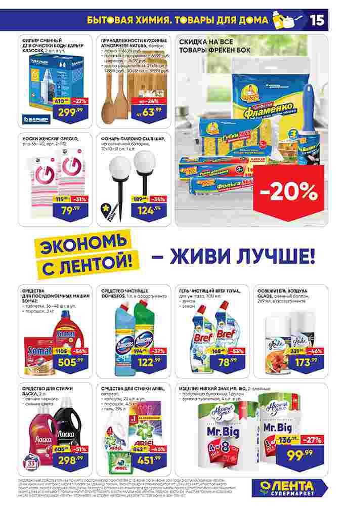 Каталог супермаркетов Лента 13-26.06.2019 стр. - 0015
