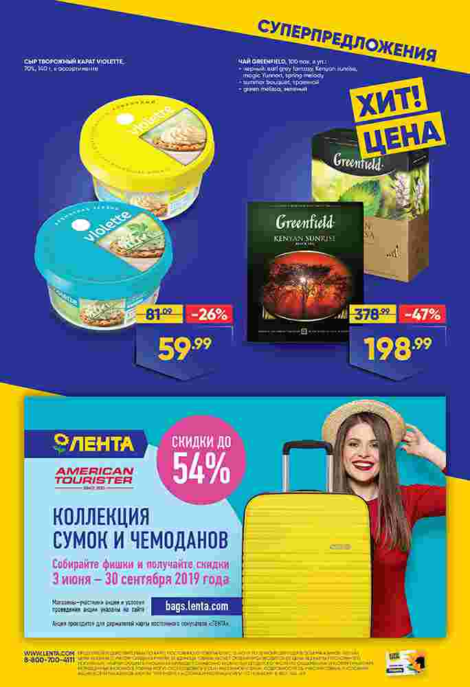 Каталог супермаркетов Лента 13-26.06.2019 стр. - 0016