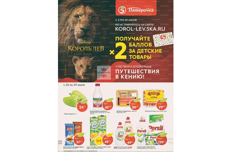 Еженедельный каталог Пятерочка 23-29.07.2019 стр.1