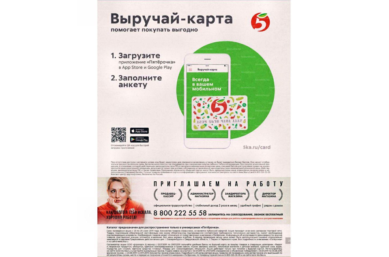 Еженедельный каталог Пятерочка 23-29.07.2019 стр.13