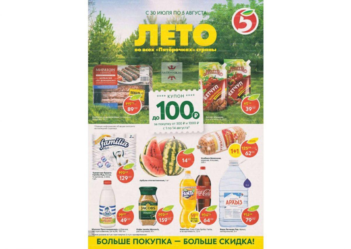 Еженедельный каталог Пятерочка 30.07.-05.08.2019 стр.1
