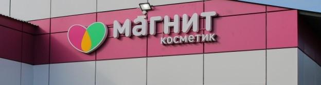Каталог «МАГНИТ КОСМЕТИК» 31.07.-27.08.2019