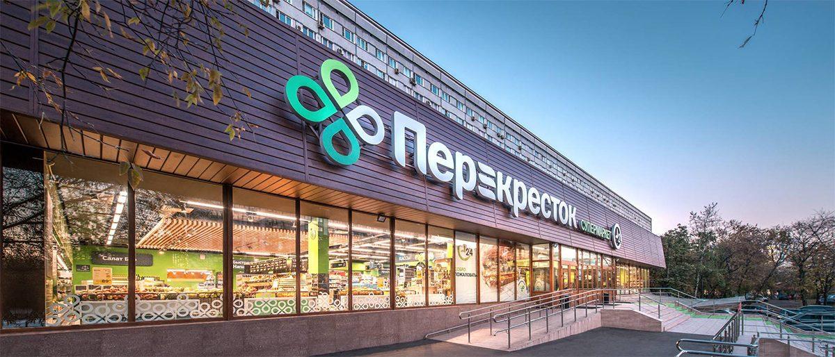 Еженедельный каталог супермаркетов «ПЕРЕКРЕСТОК» 05-11.11.2019