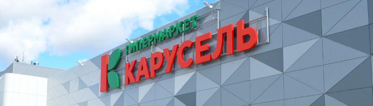 Еженедельный каталог гипермаркетов «КАРУСЕЛЬ» 01-07.08.2019