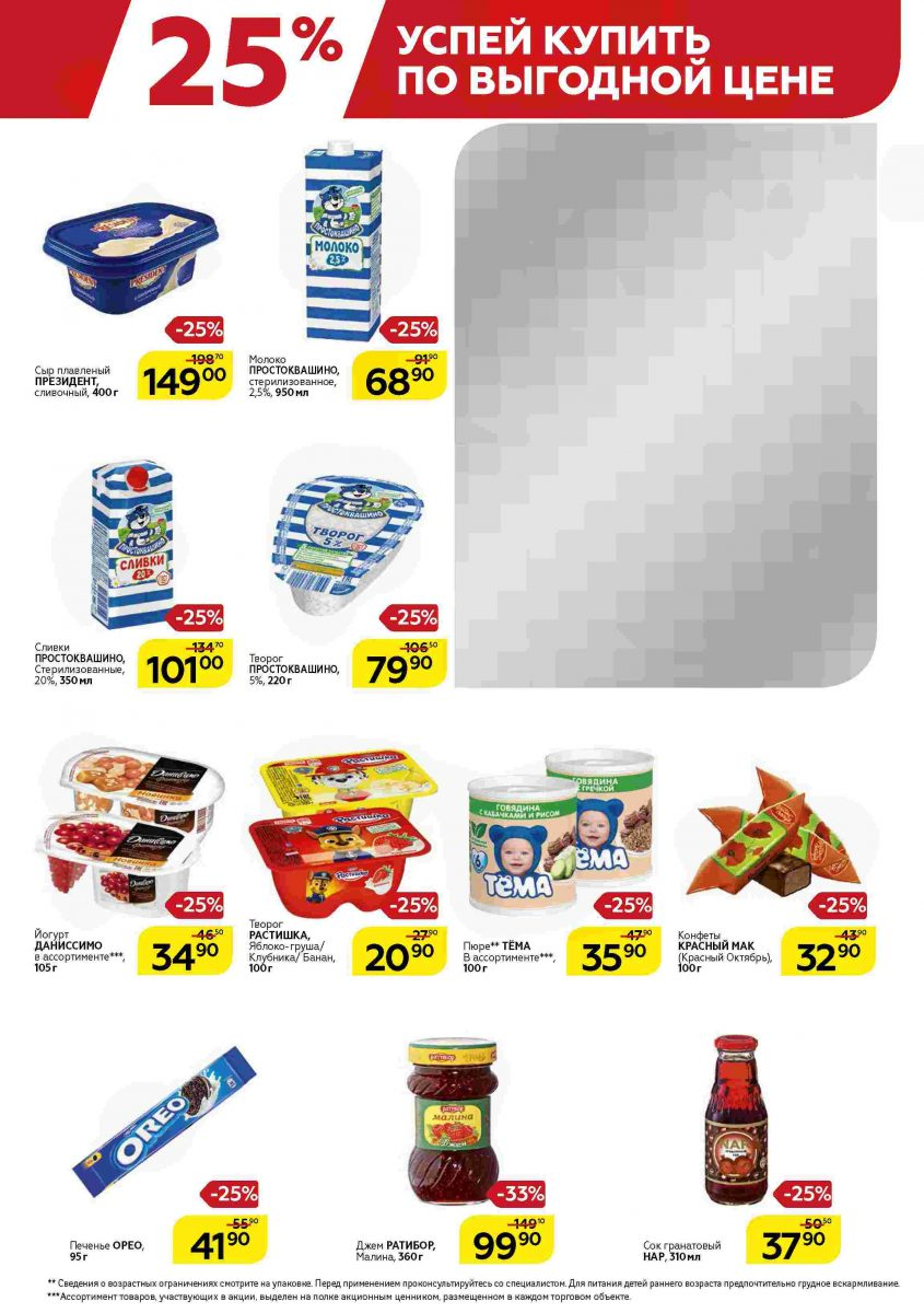 Каталог гипермаркетов МАГНИТ 31.07.-06.08.2019 стр. - 0003