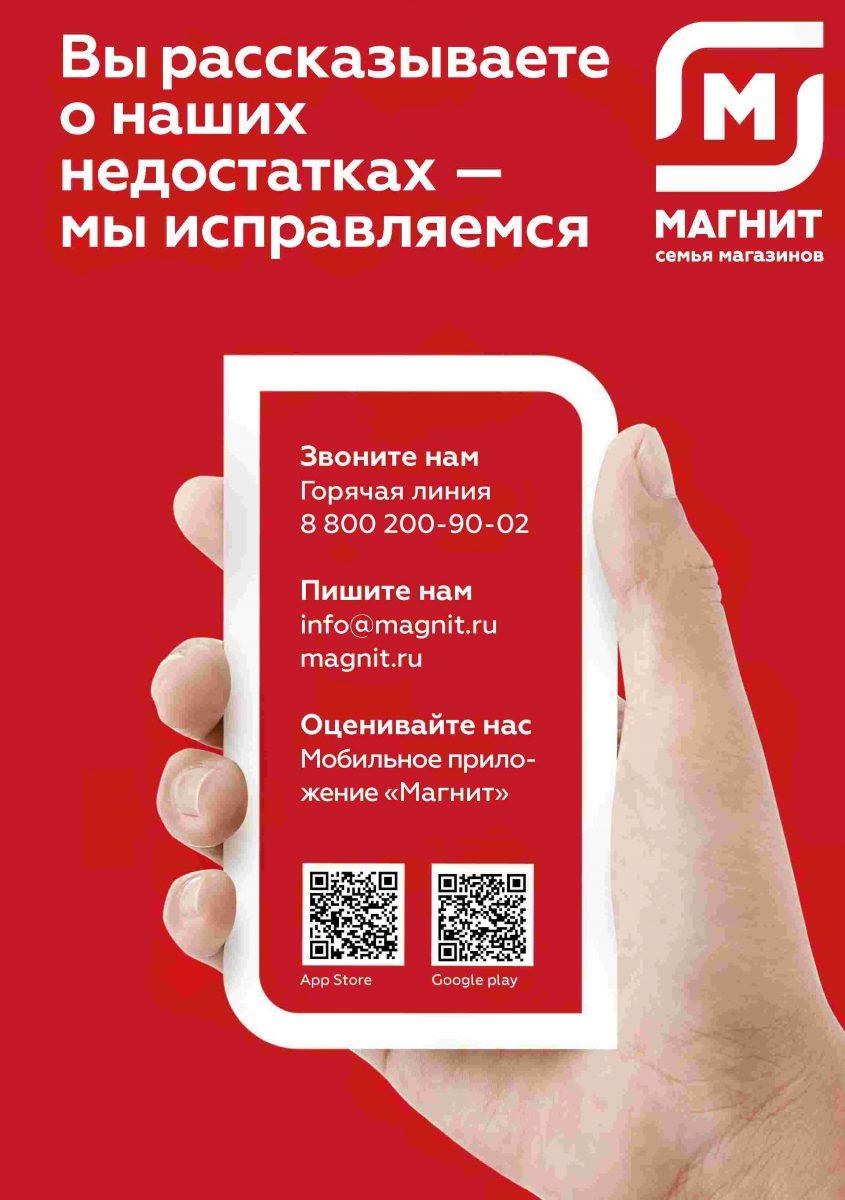 Каталог гипермаркетов МАГНИТ 31.07.-06.08.2019 стр. - 0007
