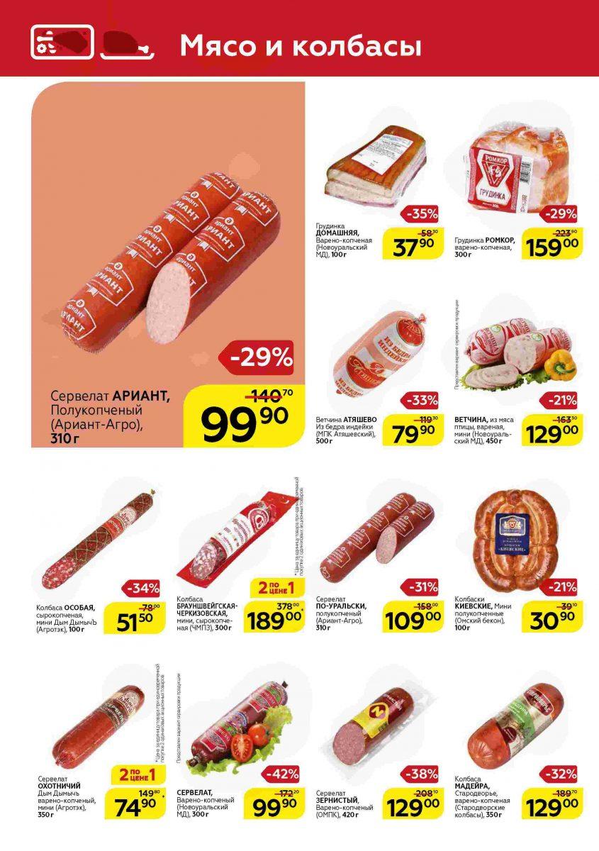 Каталог гипермаркетов МАГНИТ 31.07.-06.08.2019 стр. - 0010