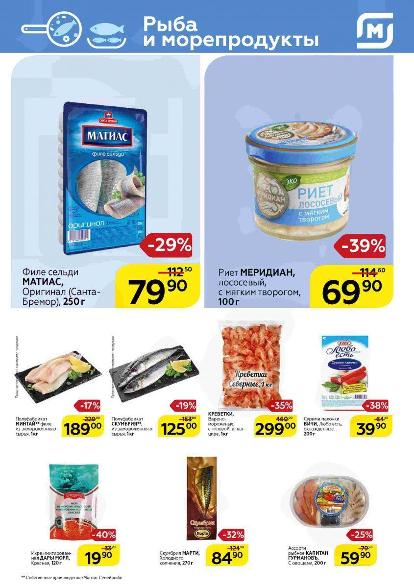 Каталог гипермаркетов МАГНИТ 31.07.-06.08.2019 стр. - 0013