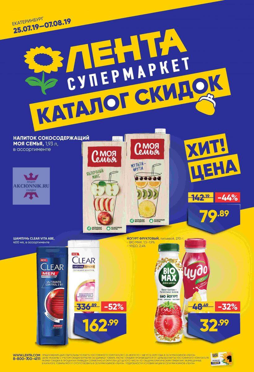 Каталог супермаркетов Лента 25.07.-07.08.2019 стр. - 0001