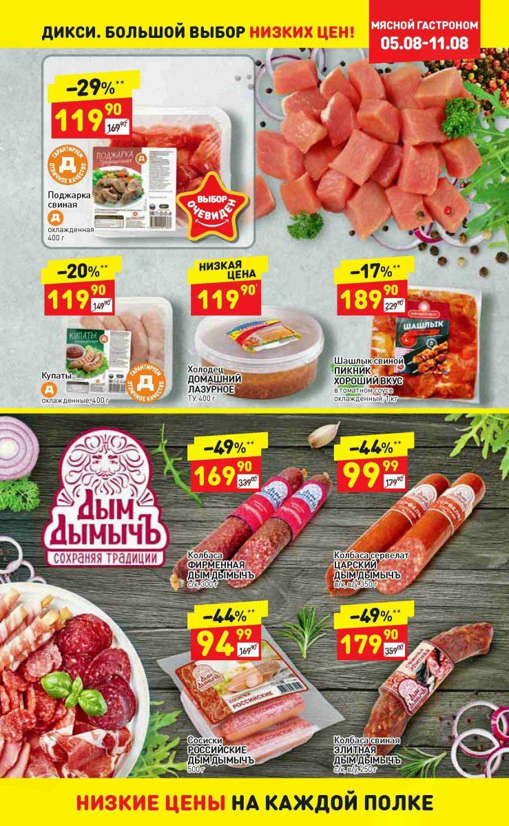 Еженедельный каталог Дикси 05-11.08.2019 стр. - 0007