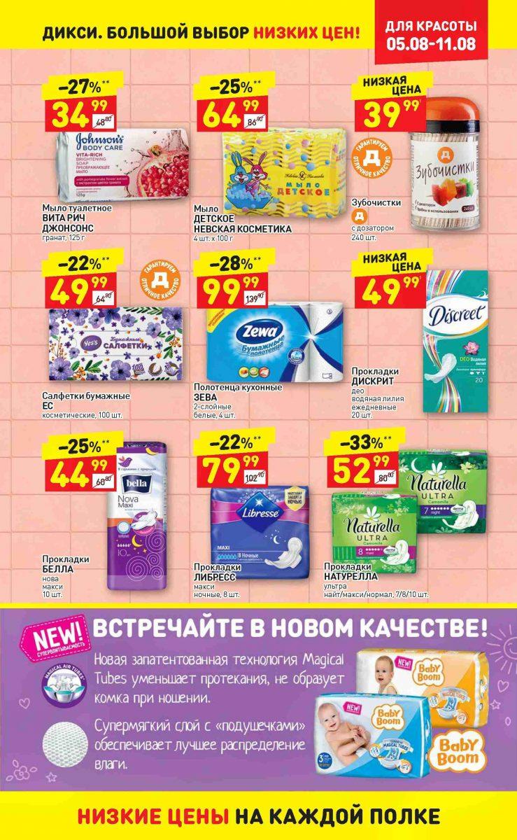 Еженедельный каталог Дикси 05-11.08.2019 стр. - 0023