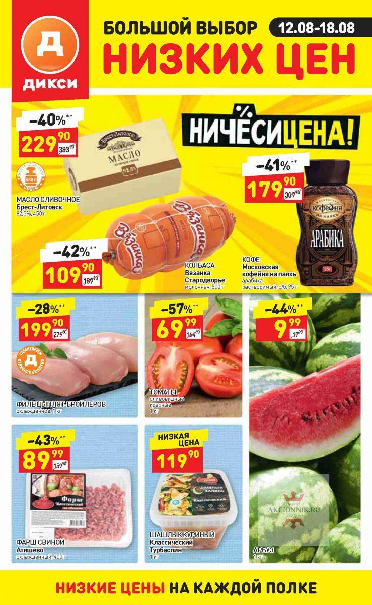 Еженедельный каталог Дикси 12-18.08.2019 стр. - 0001