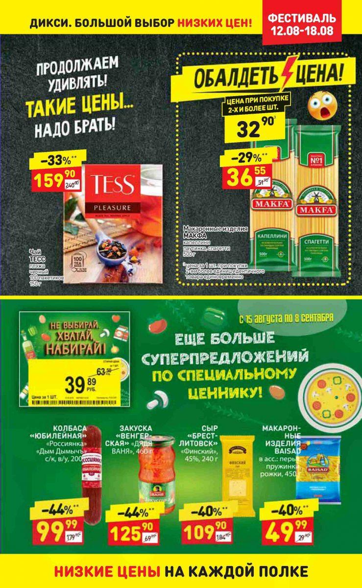 Еженедельный каталог Дикси 12-18.08.2019 стр. - 0003