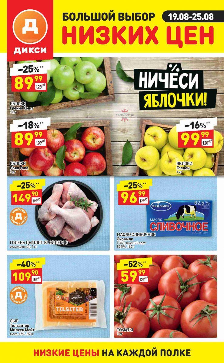 Еженедельный каталог Дикси 19-25.08.2019 стр. - 0001