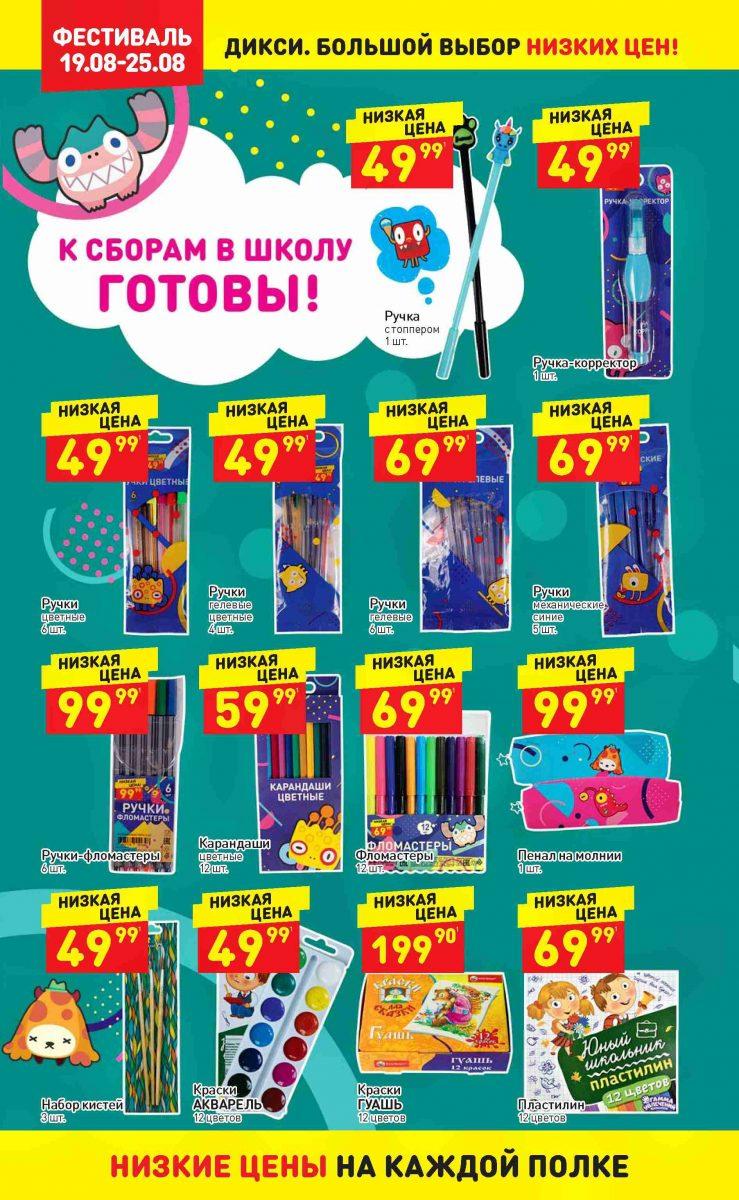 Еженедельный каталог Дикси 19-25.08.2019 стр. - 0002