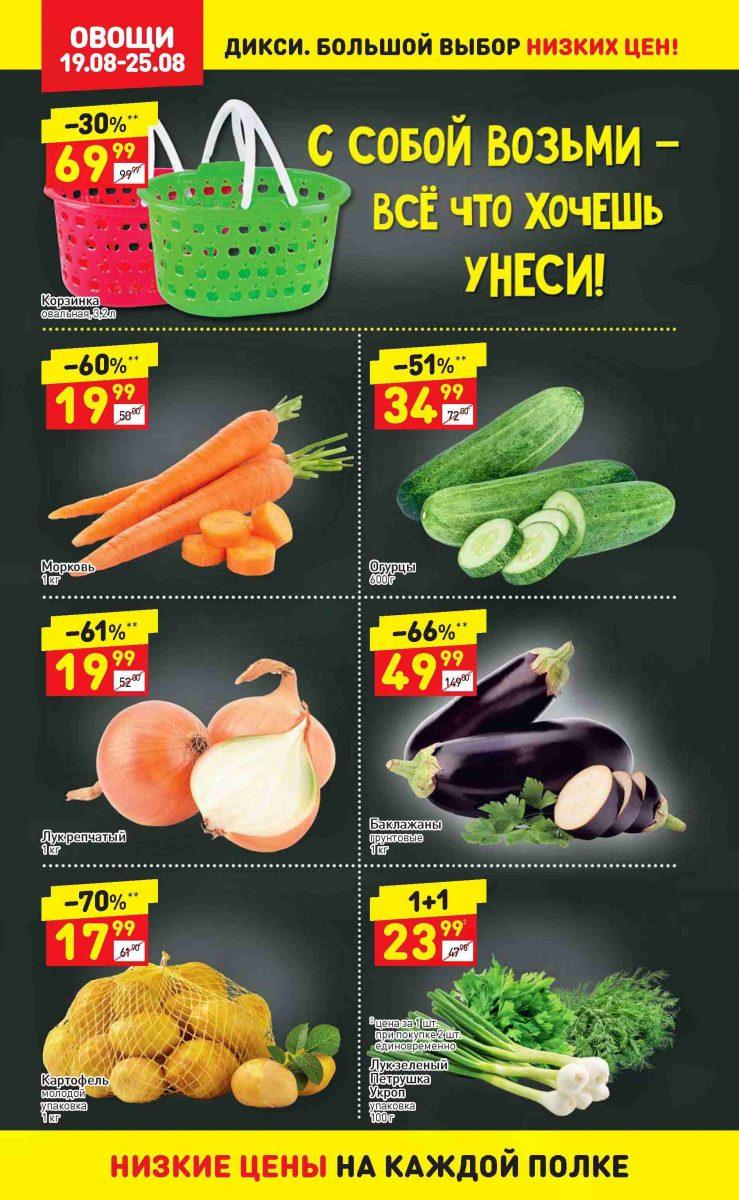 Еженедельный каталог Дикси 19-25.08.2019 стр. - 0004