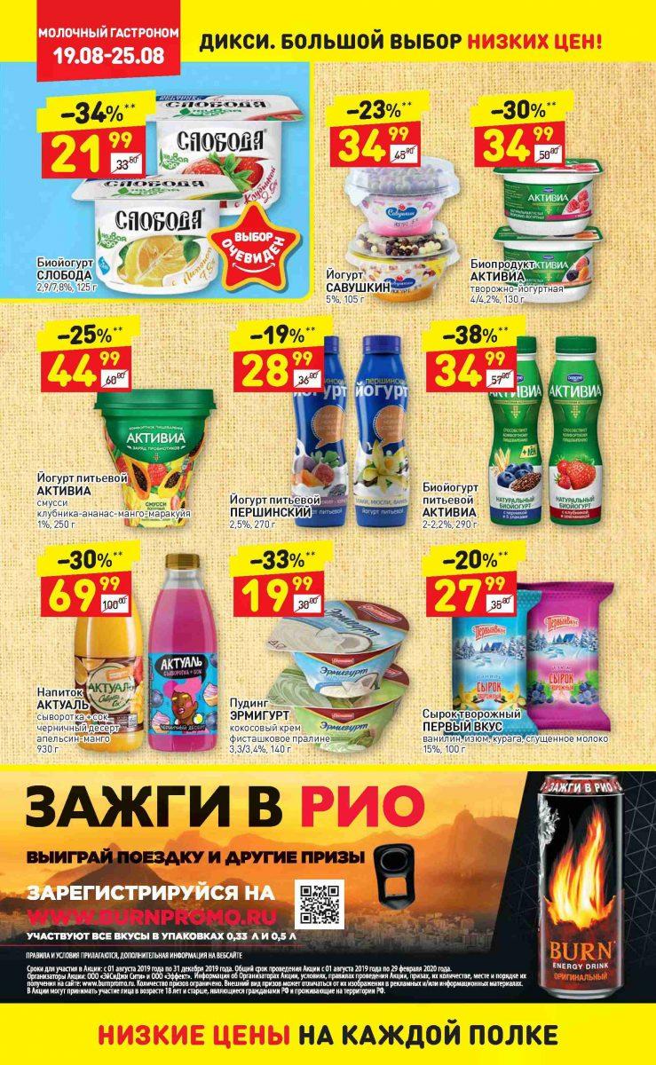 Еженедельный каталог Дикси 19-25.08.2019 стр. - 0010