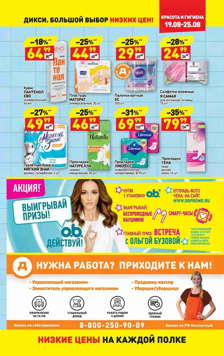 Еженедельный каталог Дикси 19-25.08.2019 стр. - 0024