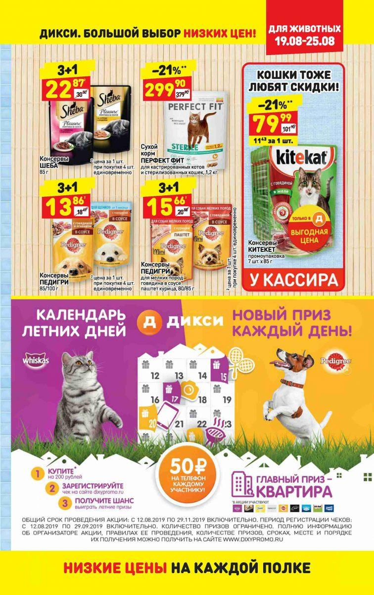 Еженедельный каталог Дикси 19-25.08.2019 стр. - 0026