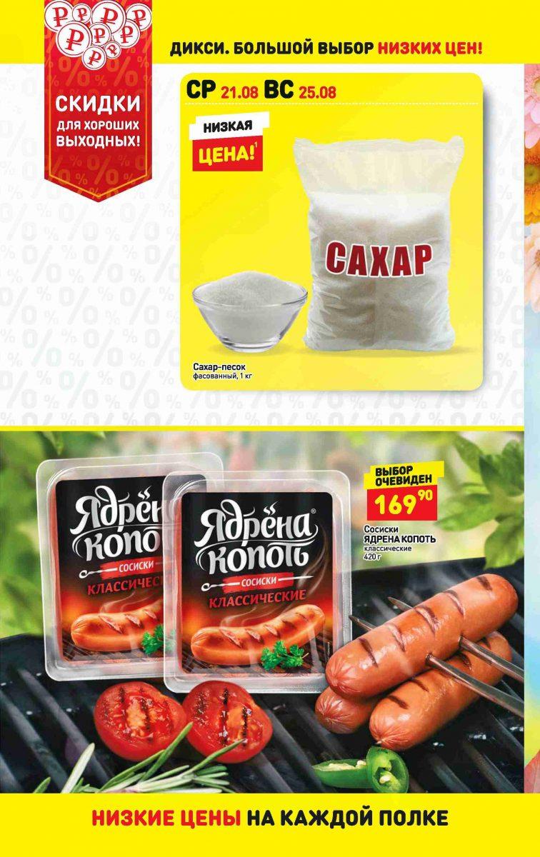 Еженедельный каталог Дикси 19-25.08.2019 стр. - 0027