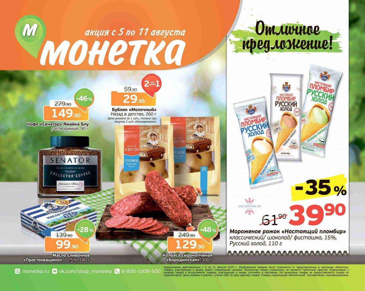 Еженедельный каталог МОНЕТКА 05-11.08.2019 стр. - 0001