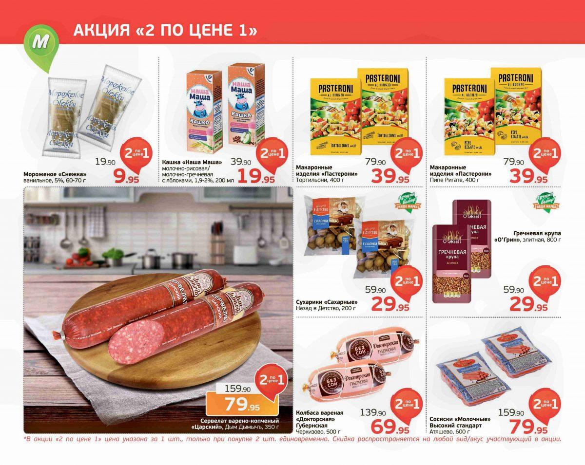 Еженедельный каталог МОНЕТКА 05-11.08.2019 стр. - 0002