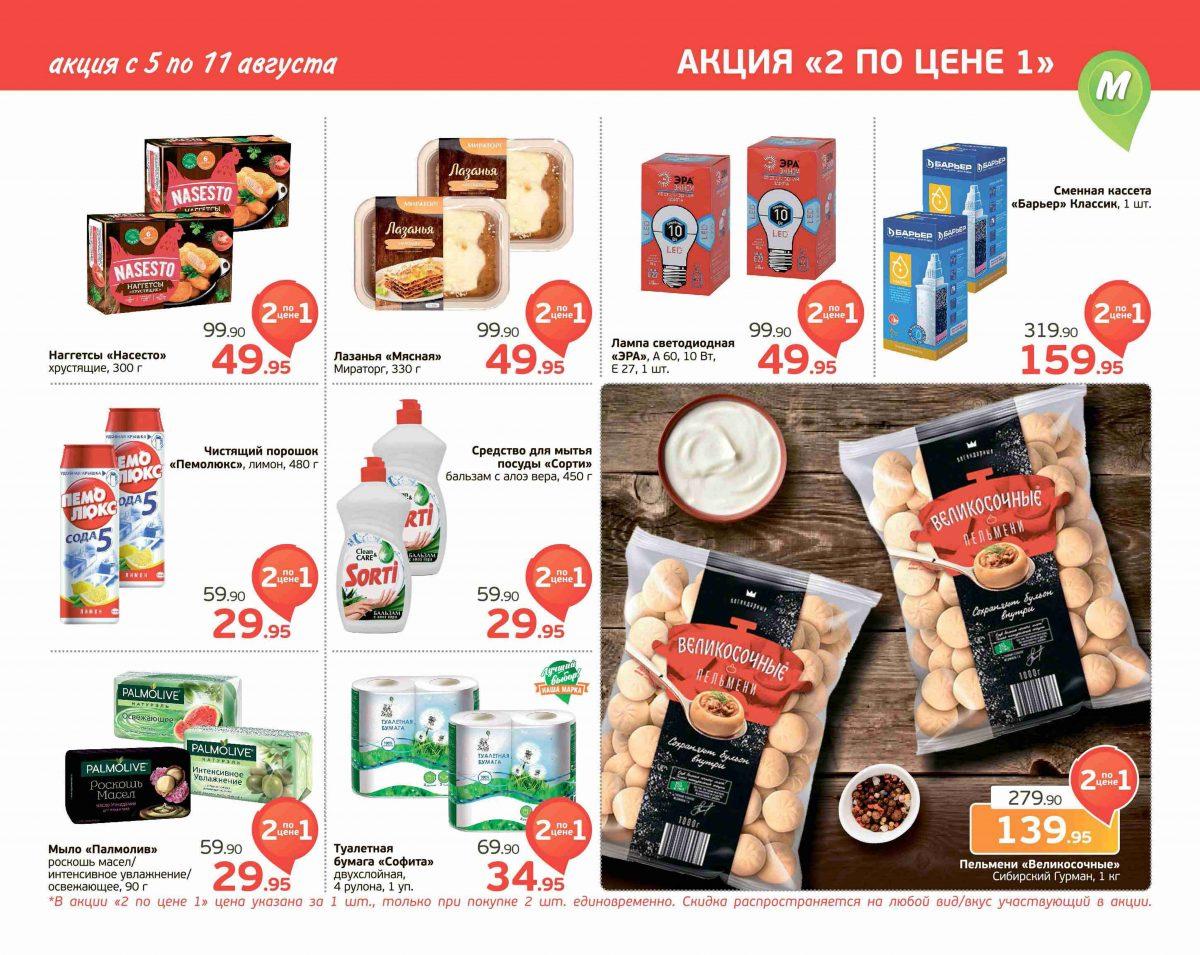 Еженедельный каталог МОНЕТКА 05-11.08.2019 стр. - 0003