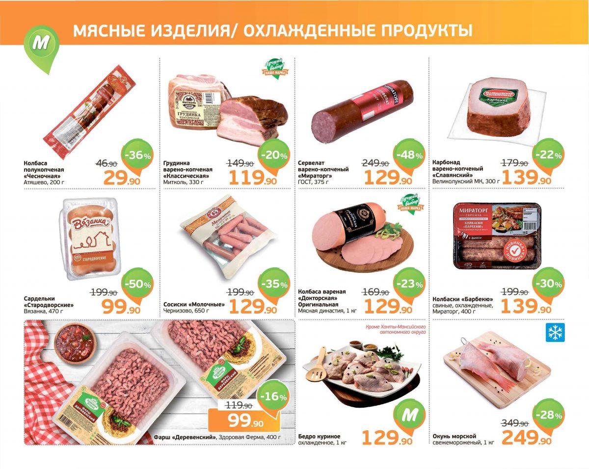 Еженедельный каталог МОНЕТКА 05-11.08.2019 стр. - 0004