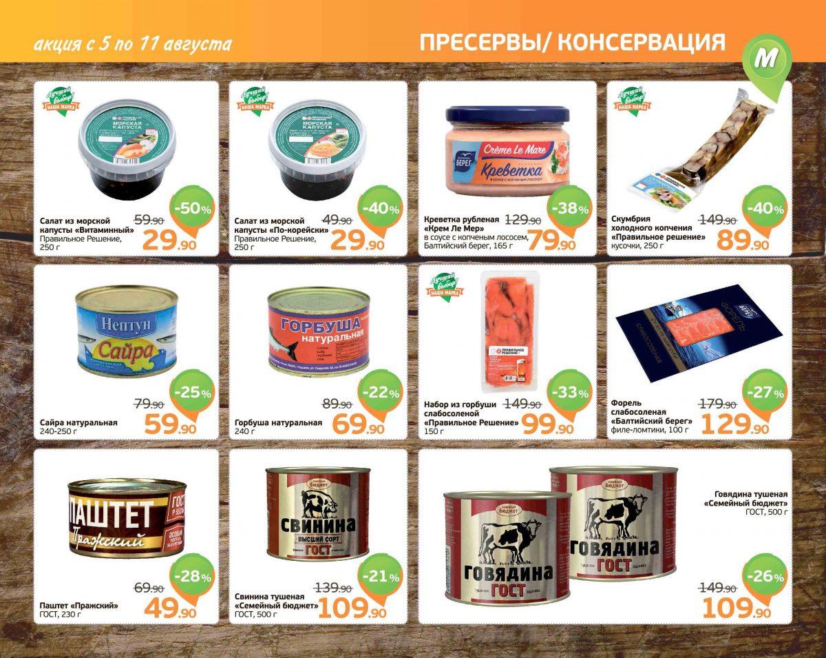 Еженедельный каталог МОНЕТКА 05-11.08.2019 стр. - 0005