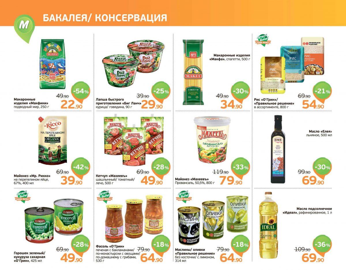 Еженедельный каталог МОНЕТКА 05-11.08.2019 стр. - 0006