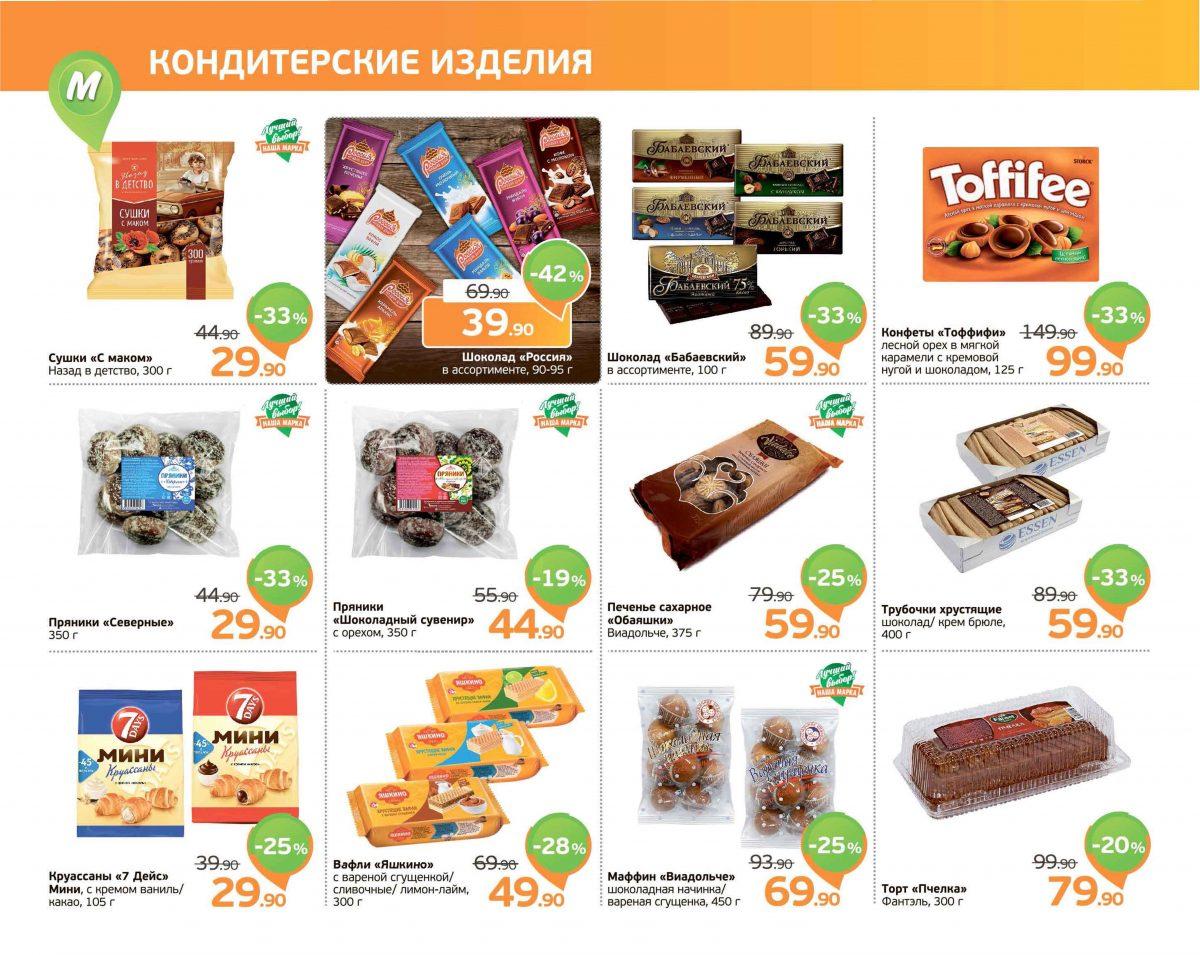 Еженедельный каталог МОНЕТКА 05-11.08.2019 стр. - 0008