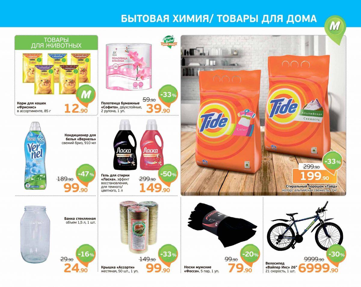 Еженедельный каталог МОНЕТКА 05-11.08.2019 стр. - 0011