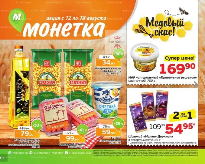 Еженедельный каталог МОНЕТКА 12-18.08.2019 стр.1