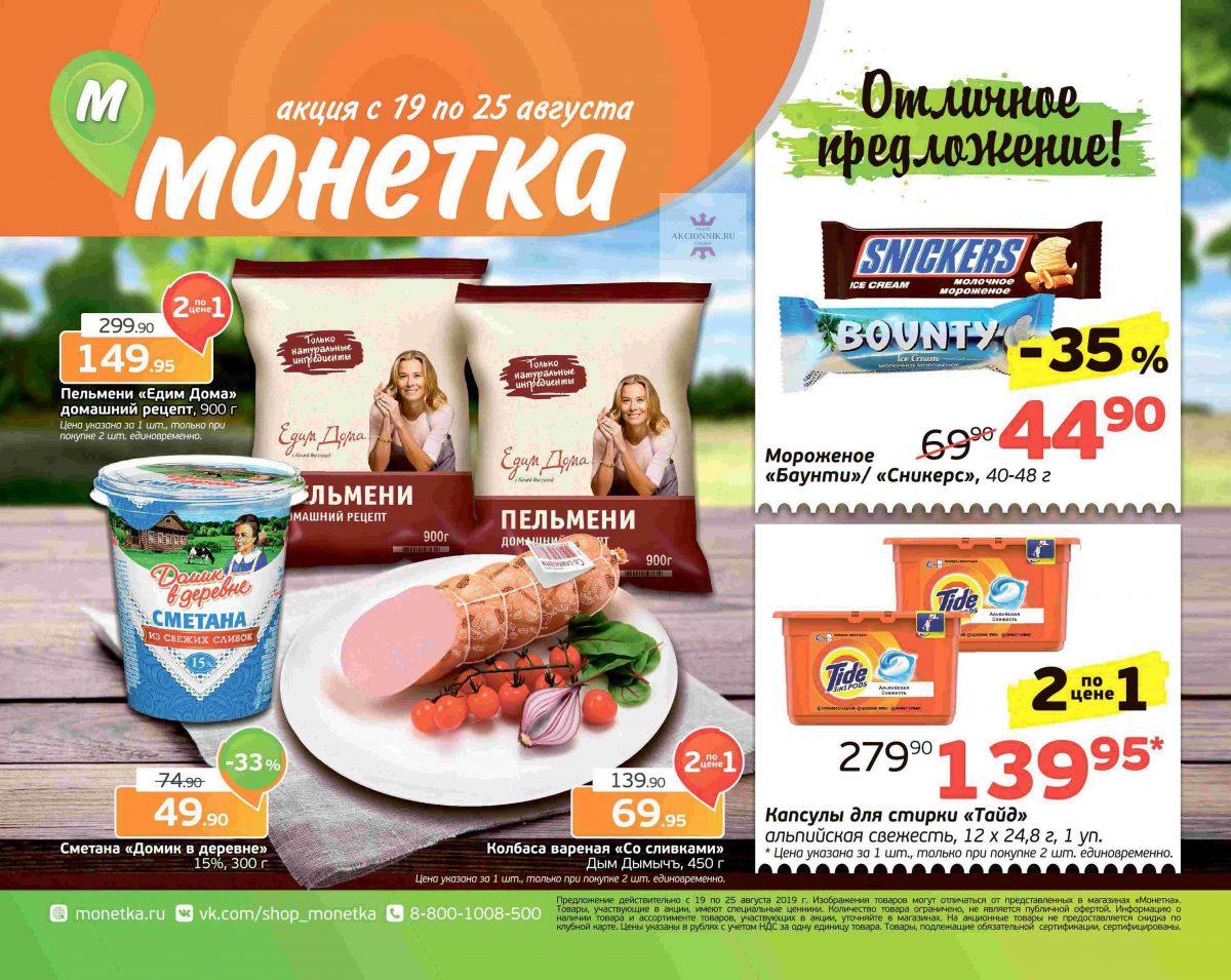 Еженедельный каталог МОНЕТКА 19-25.08.2019 стр. - 0001