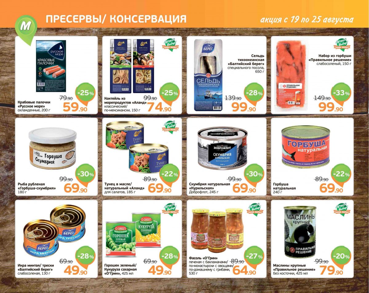 Еженедельный каталог МОНЕТКА 19-25.08.2019 стр. - 0004