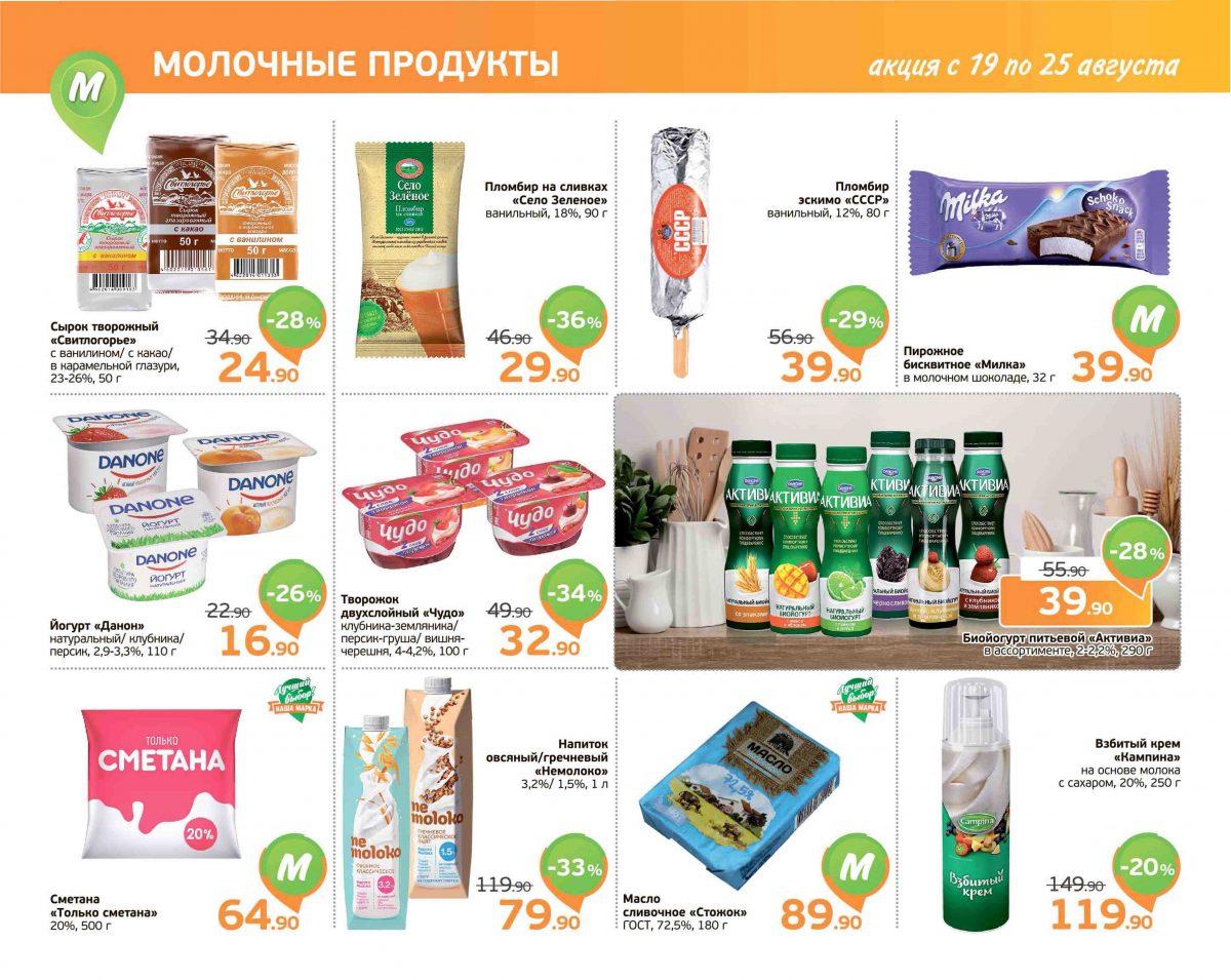 Еженедельный каталог МОНЕТКА 19-25.08.2019 стр. - 0006