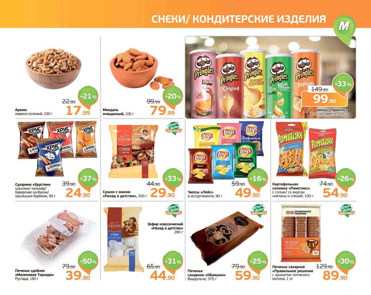 Еженедельный каталог МОНЕТКА 19-25.08.2019 стр. - 0008