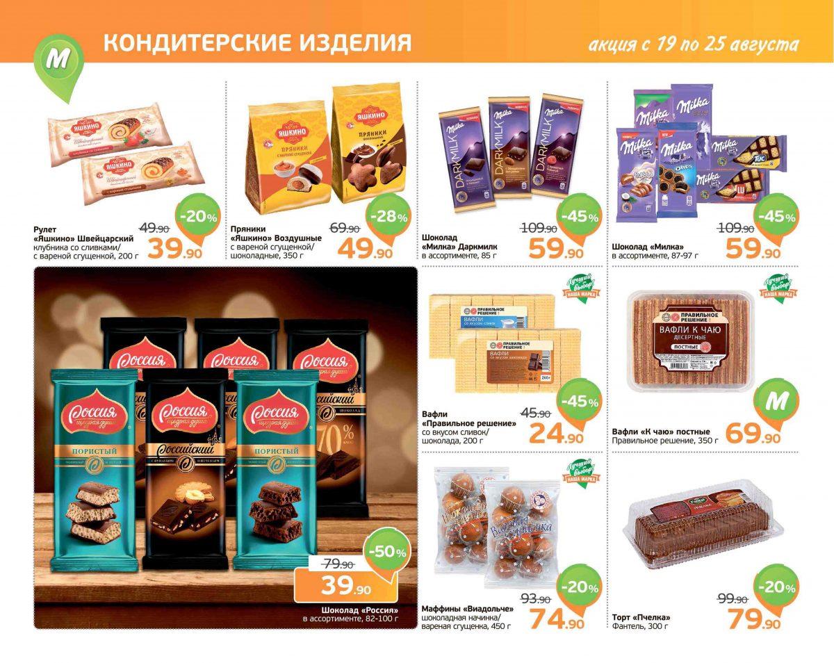 Еженедельный каталог МОНЕТКА 19-25.08.2019 стр. - 0009