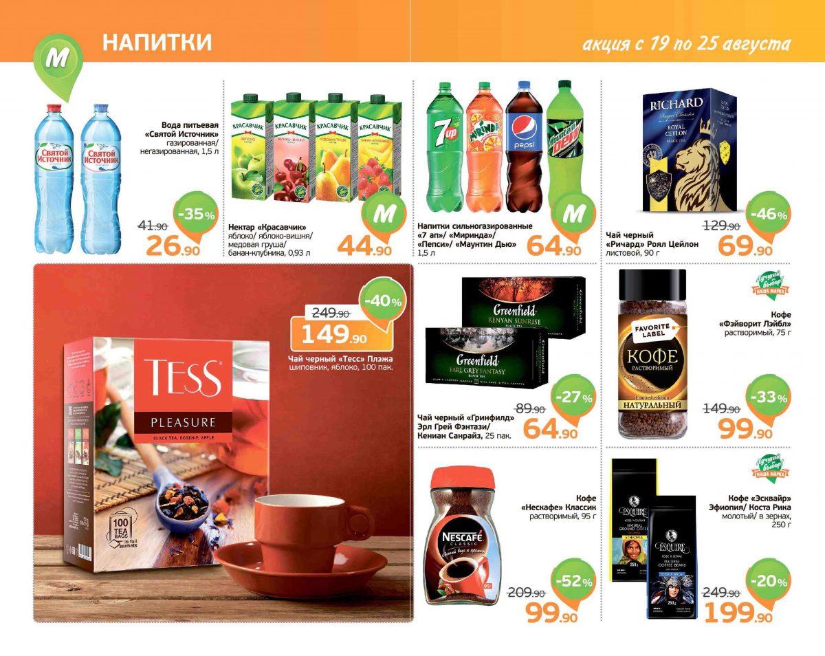 Еженедельный каталог МОНЕТКА 19-25.08.2019 стр. - 0010