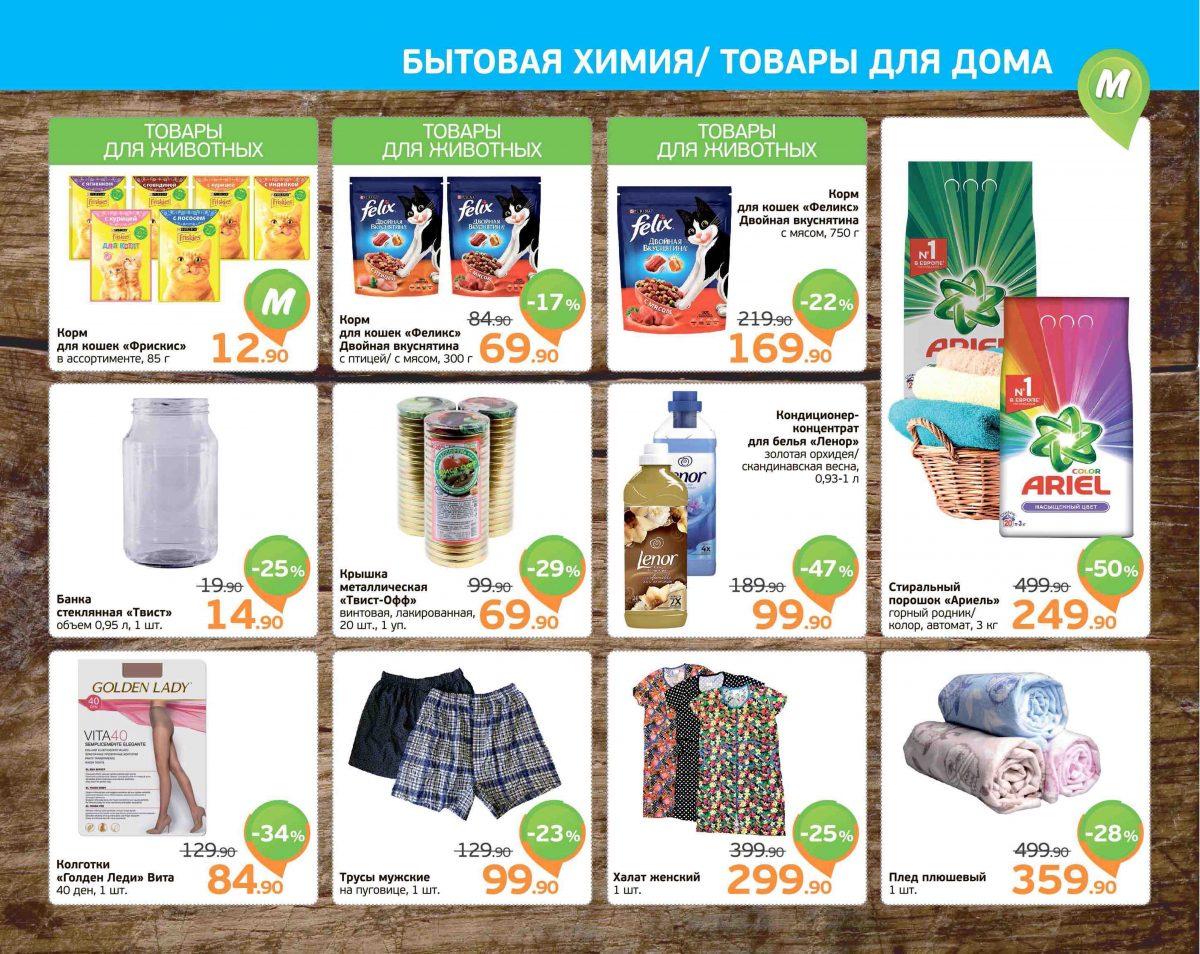 Еженедельный каталог МОНЕТКА 19-25.08.2019 стр. - 0011
