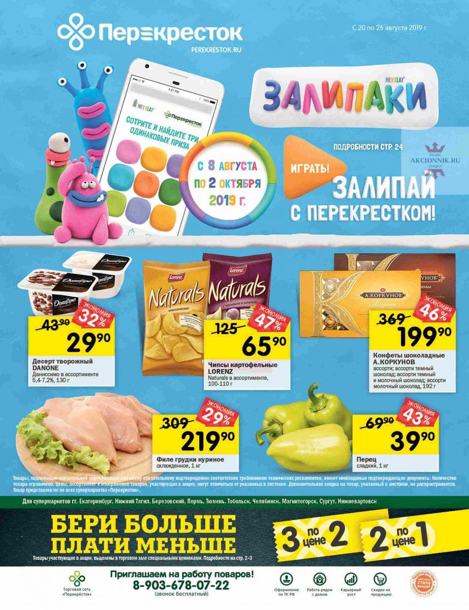 Еженедельный каталог ПЕРЕКРЕСТОК 20-26.08.2019 стр. - 0001