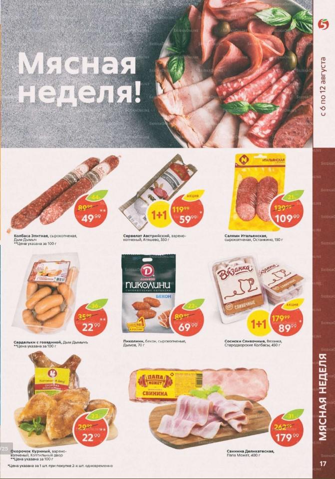 Еженедельный каталог Пятерочка 06-12.08.2019 стр.17