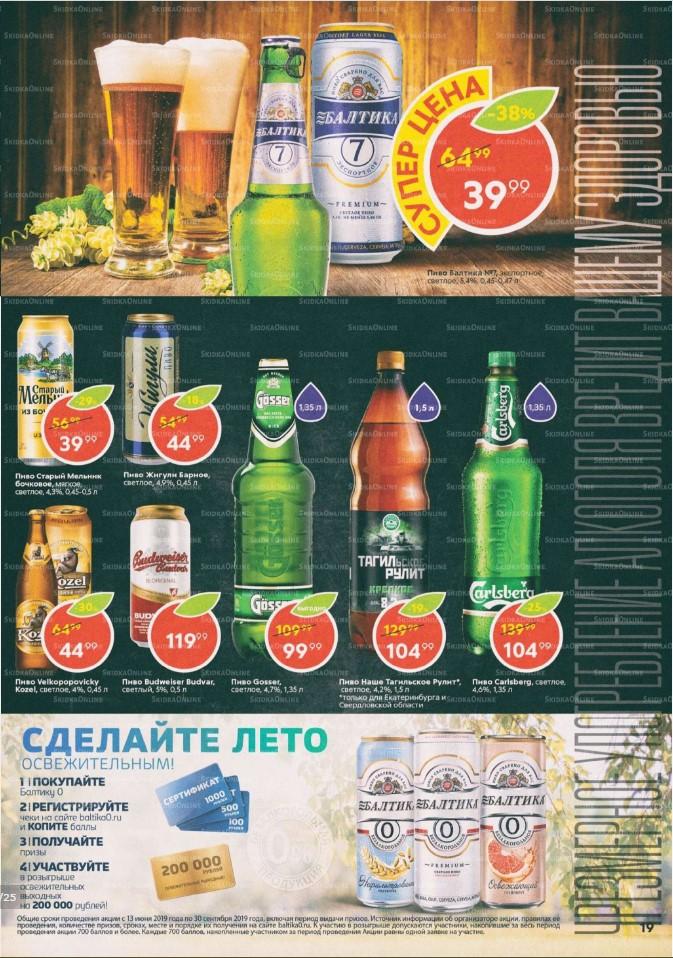 Еженедельный каталог Пятерочка 06-12.08.2019 стр.19