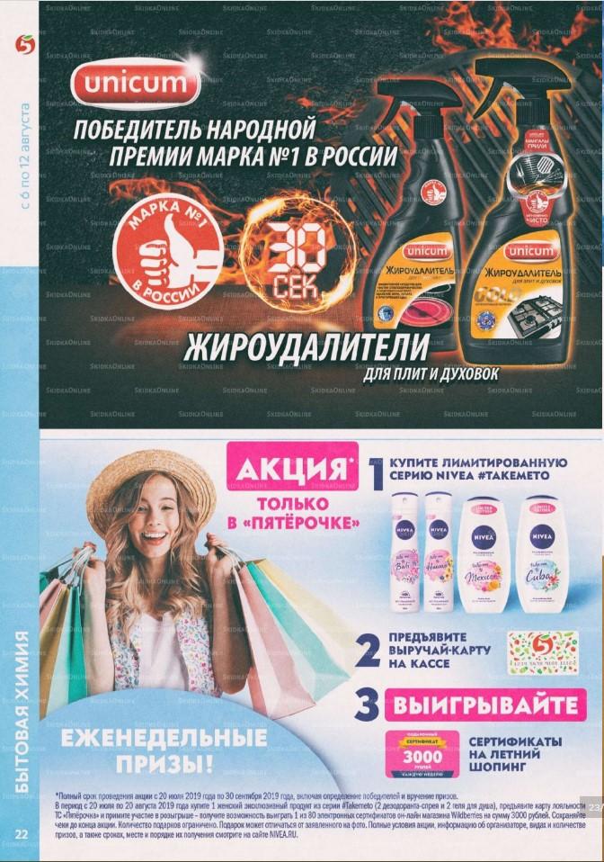 Еженедельный каталог Пятерочка 06-12.08.2019 стр.22