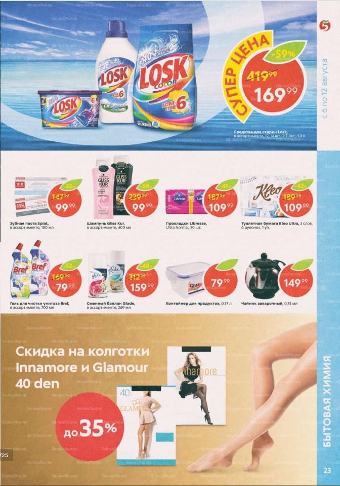 Еженедельный каталог Пятерочка 06-12.08.2019 стр.23