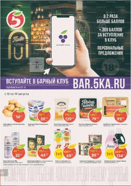Еженедельный каталог Пятерочка 13-19.08.2019 стр.1