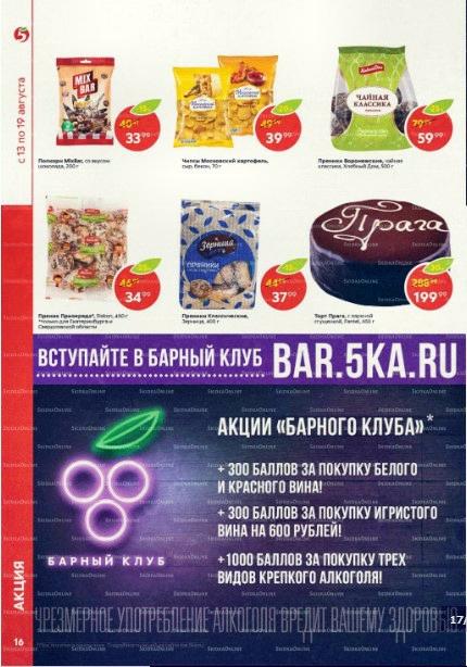 Еженедельный каталог Пятерочка 13-19.08.2019 стр.16