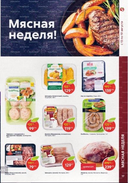 Еженедельный каталог Пятерочка 13-19.08.2019 стр.17