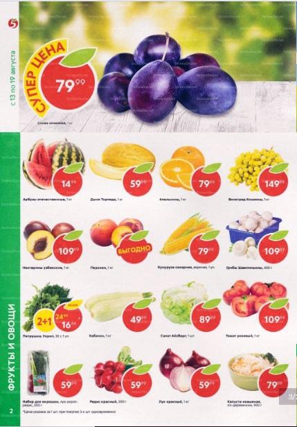 Еженедельный каталог Пятерочка 13-19.08.2019 стр.2