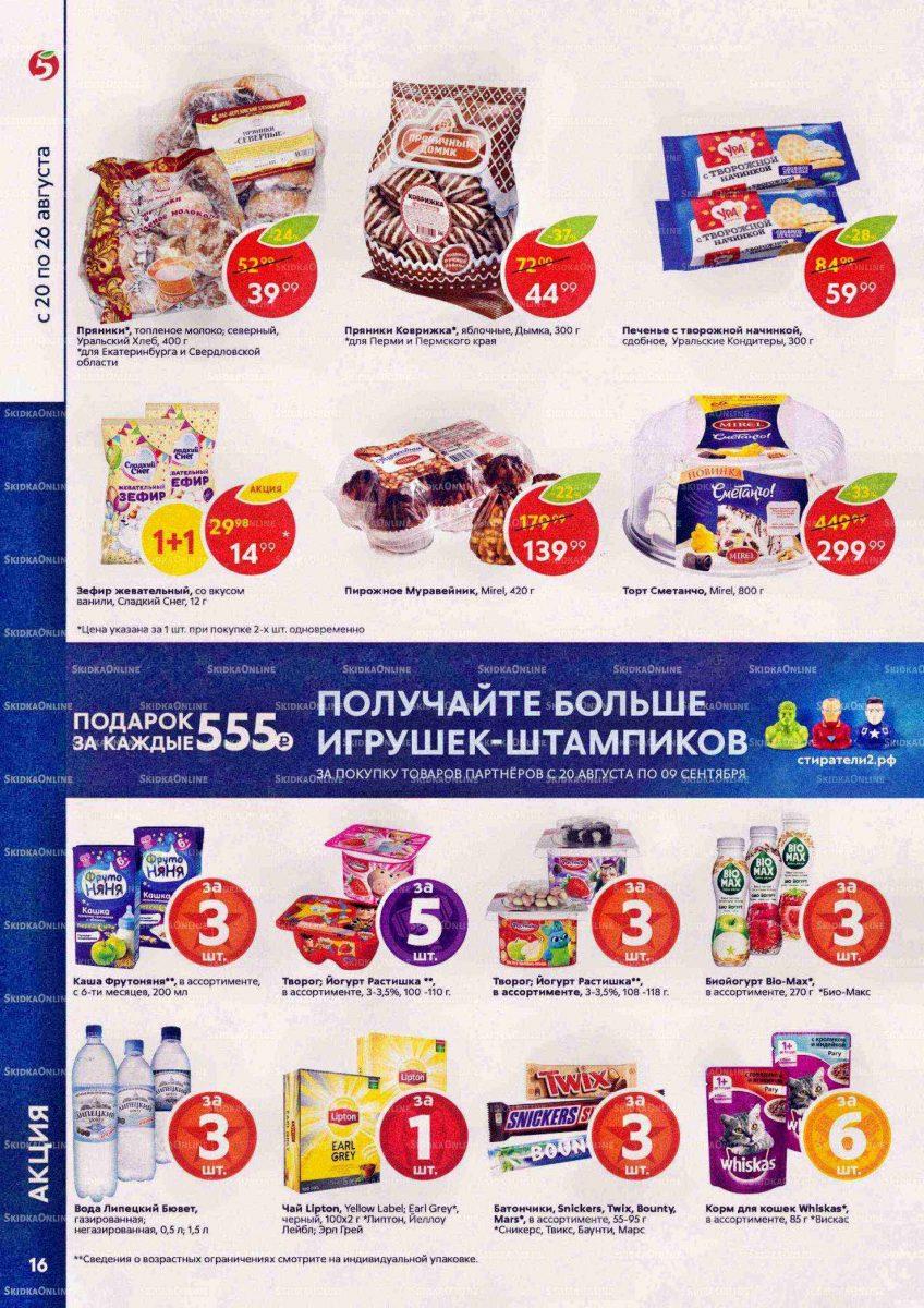 Еженедельный каталог Пятерочка 20-26.08.2019 стр.16